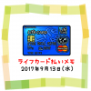 ライフカード払いでのんむり貯金☆48円UP↑2017/9/13お得