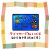 ライフカード払いでのんむり貯金☆11円UP↑2017/9/25お得