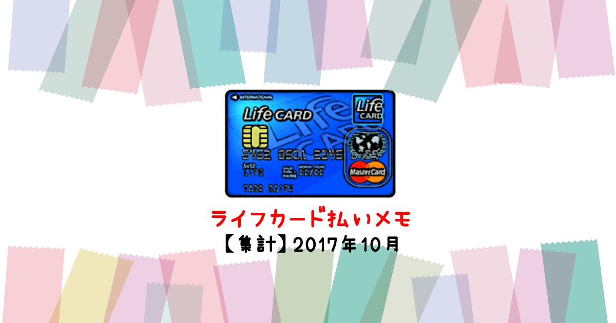 2017年10月のライフカード払いとサンクスポイント