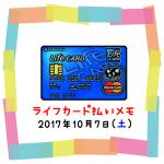 ライフカード払いでのんむり貯金☆58円UP↑2017/10/7節約