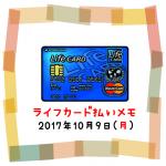 ライフカード払いでのんむり貯金☆45円UP↑2017/10/9節約