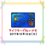 ライフカード払いでのんむり貯金☆23円UP↑2017/10/10節約