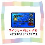 ライフカード払いでのんむり貯金☆150円UP↑2017/10/12節約