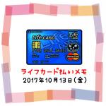 ライフカード払いでのんむり貯金☆40円UP↑2017/10/13節約