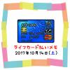 ライフカード払いでのんむり貯金☆2円UP↑2017/10/14節約