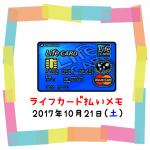 ライフカード払いでのんむり貯金☆463円UP↑2017/10/21節約