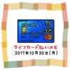 ライフカード払いでのんむり貯金☆18円UP↑2017/10/30節約