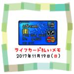 ライフカード払いでのんむり貯金☆17円UP↑2017/11/19節約