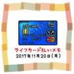 ライフカード払いでのんむり貯金☆20円UP↑2017/11/20節約
