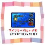 ライフカード払いでのんむり貯金☆49円UP↑2017/11/24節約