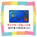 ライフカード払いでのんむり貯金☆133円UP↑2017/11/25節約