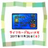 ライフカード払いでのんむり貯金☆41円UP↑2017/11/26節約