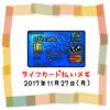 ライフカード払いでのんむり貯金☆29円UP↑2017/11/27節約