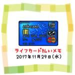 ライフカード払いでのんむり貯金☆61円UP↑2017/11/29節約
