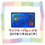 ライフカード払いでのんむり貯金☆195円UP↑2017/11/30節約