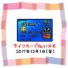 ライフカード払いでのんむり貯金☆16円UP↑2017/12/1節約
