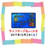 ライフカード払いでのんむり貯金☆11円UP↑2017/12/2節約