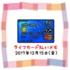 ライフカード払いでのんむり貯金☆5円UP↑2017/12/15節約
