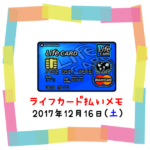 ライフカード払いでのんむり貯金☆126円UP↑2017/12/16節約