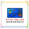ライフカード払いでのんむり貯金☆4円UP↑2017/12/19節約