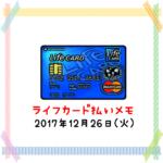 ライフカード払いでのんむり貯金☆130円UP↑2017/12/26節約