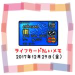 ライフカード払いでのんむり貯金☆822円UP↑2017/12/29節約
