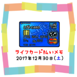 ライフカード払いでのんむり貯金☆182円UP↑2017/12/30節約