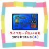 ライフカード払いでのんむり貯金☆5円UP↑2018/1/6節約