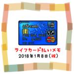 ライフカード払いでのんむり貯金☆28円UP↑2018/1/8節約