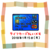 ライフカード払いでのんむり貯金☆6円UP↑2018/1/15節約