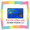 ライフカード払いでのんむり貯金☆124円UP↑2018/1/20節約