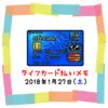 ライフカード払いでのんむり貯金☆3円UP↑2018/1/27節約