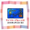 ライフカード払いでのんむり貯金☆46円UP↑2018/2/2節約