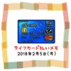 ライフカード払いでのんむり貯金☆53円UP↑2018/2/5節約
