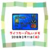 ライフカード払いでのんむり貯金☆169円UP↑2018/2/11節約