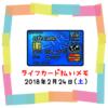 ライフカード払いでのんむり貯金☆1円UP↑2018/2/24節約