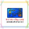 ライフカード払いでのんむり貯金☆18円UP↑2018/2/27節約