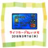 ライフカード払いでのんむり貯金☆15円UP↑2018/3/7節約