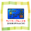 ライフカード払いでのんむり貯金☆7円UP↑2018/3/14節約