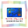 ライフカード払いでのんむり貯金☆191円UP↑2018/3/15節約