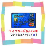 ライフカード払いでのんむり貯金☆16円UP↑2018/3/17節約