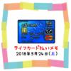 ライフカード払いでのんむり貯金☆105円UP↑2018/3/24節約