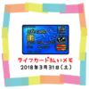 ライフカード払いでのんむり貯金☆159円UP↑2018/3/31節約