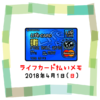 ライフカード払いでのんむり貯金☆9円UP↑2018/4/1節約