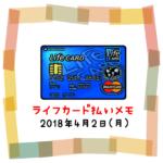 ライフカード払いでのんむり貯金☆9円UP↑2018/4/2節約