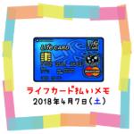 ライフカード払いでのんむり貯金☆32円UP↑2018/4/7節約