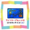 ライフカード払いでのんむり貯金☆66円UP↑2018/4/14節約