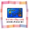 ライフカード払いでのんむり貯金☆20円UP↑2018/4/20節約