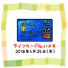 ライフカード払いでのんむり貯金☆77円UP↑2018/4/25節約
