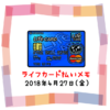 ライフカード払いでのんむり貯金☆25円UP↑2018/4/27節約